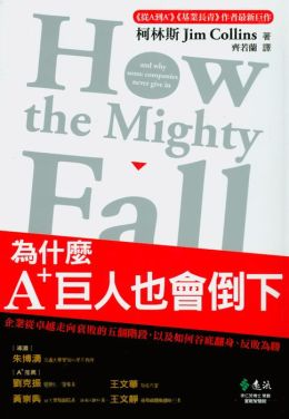 How the Mighty Fall (Chinese Edition)