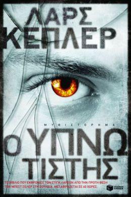 The Hypnotist (O Hypnotistis)