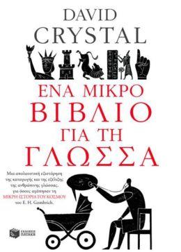 A little book of language (Ena mikro vivlio gia ti glossa)