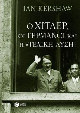 Hitler, The Germans, and the Final Solution (O Hitler, oi Germanoi kai h