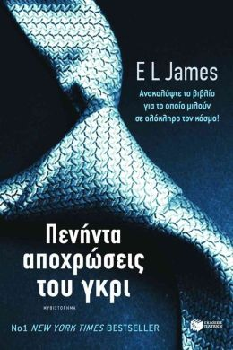 Peninta apohrosis tou Gkri (Greek Edition) (Fifty Shades of Grey)