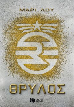 Legend (Greek Edition). (Thrylos)