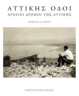 Attikis Odoi: Archaioi Dromoi tis Attikis