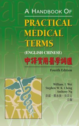 A Handbook of Practical Medical Terms (English Chinese): Fourth Edition