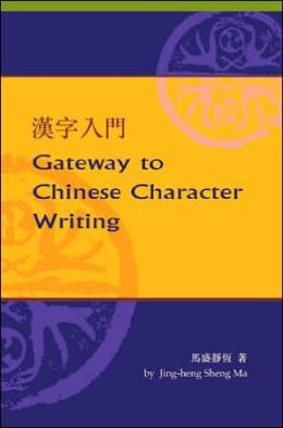 Gateway to Chinese Character Writing