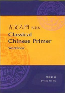 Classical Chinese Primer (Workbook)