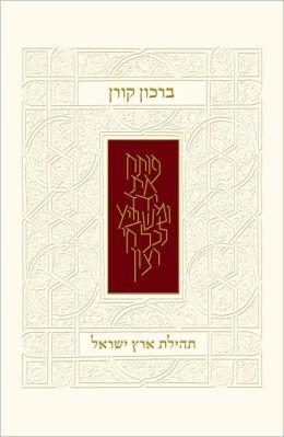 The Koren Praise the Land of Israel Birkon: A Photographic Journey