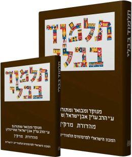 The Steinsaltz Talmud Bavli: Tractate Sukka, Hebrew Edition, Large