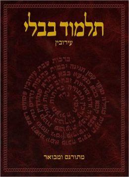 The Koren Talmud Bavli: Tractate Sanhedrin, Part 1, Hebrew Edition