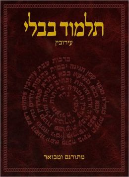 The Koren Talmud Bavli: Tractate Menahot, Part 2, Hebrew Edition