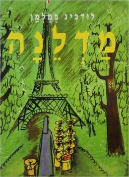 Madeleine (Hebrew)