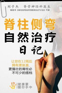 Ji Zhu Ce WAN Zi Ran Zhi Liao Ri Ji