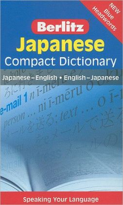 Japanese Compact Dictionary