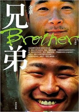 Brother 2 (Chinese Edition)