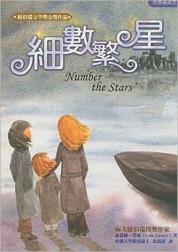 Number the Stars (Chinese Edition)