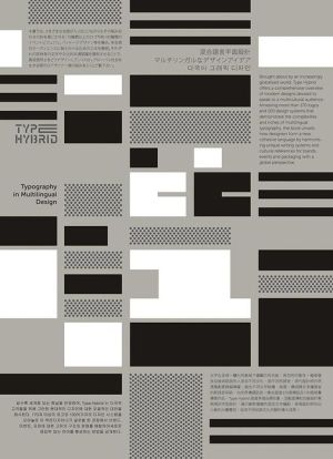 Type Hybrid: Typography in Multilingual Design