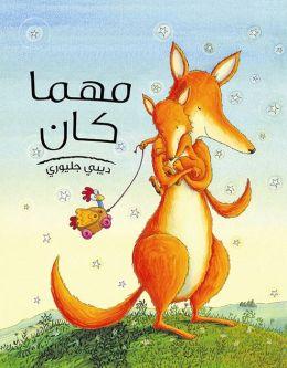No Matter What / Mahma Kan (Arabic edition)