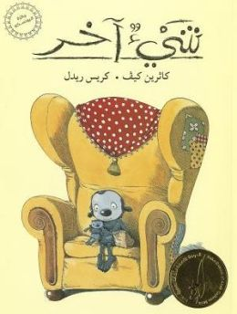Something Else / Shayun Akhar (Arabic edition)