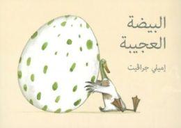 The Odd Egg (Arabic edition)