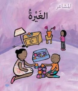 Al Gheera (Jealous - Arabic edition): Feelings Series